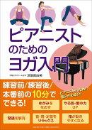 【予約】ピアニストのためのヨガ入門