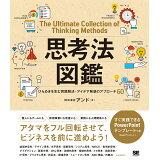 思考法図鑑ひらめきを生む問題解決・アイデア発想のアプローチ60