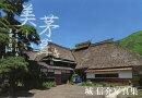 美しい茅葺きふるさと日本茅葺き探訪