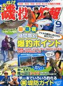 磯・投げ情報 2014年 09月号 [雑誌]
