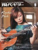 現代ギター 2014年 09月号 [雑誌]