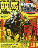 競馬最強の法則 2014年 09月号 [雑誌]