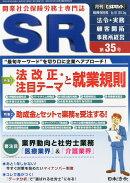 ビジネスガイド別冊 SR (開業社会保険労務士専門誌) 第35号 2014年 09月号 [雑誌]
