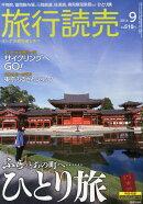 旅行読売 2014年 09月号 [雑誌]
