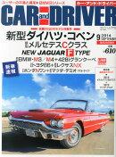 CAR and DRIVER (カー・アンド・ドライバー) 2014年 09月号 [雑誌]