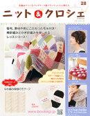 週刊 ニット&クロッシェ 2014年 9/10号 [雑誌]
