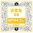 日本テレビ音楽 ミュージックライブラリー 〜日常系 08