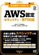 要点整理から攻略する『AWS認定 セキュリティー専門知識』