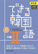 できる韓国語中級(2)改訂版
