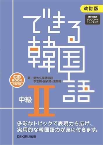 できる韓国語 中級2 改訂版