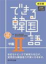 できる韓国語中級(2)改訂版 CD BOOK [ 李志暎 ]