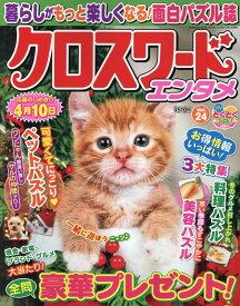 クロスワードエンタメ(Vol.24) (SUN-MAGAZINE MOOK)