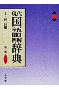 現代国語例解辞典第3版