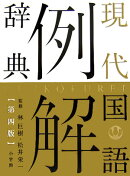 現代国語例解辞典〔第4版〕<2色刷>