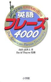 英語フレーズ4000 [ デイビッド・セイン ]
