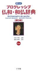 ポケットプログレッシブ仏和・和仏辞典第3版