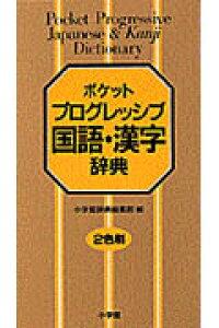 ポケットプログレッシブ国語・漢字辞典 2色刷 [ 小学館 ]
