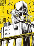 わたしの未成年観測 (CD+コミック)