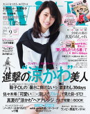 with (ウィズ) 2015年 09月号 [雑誌]