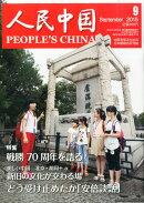 人民中国 2015年 09月号 [雑誌]