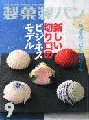製菓製パン 2015年 09月号 [雑誌]