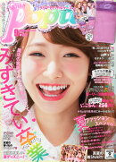 Popteen (ポップティーン) 2015年 09月号 [雑誌]