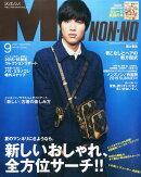 MEN'S NON・NO (メンズ ノンノ) 2015年 09月号 [雑誌]