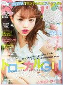 Ranzuki (ランズキ) 2015年 09月号 [雑誌]