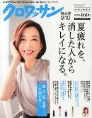 クロワッサン 2015年 9/10号 [雑誌]