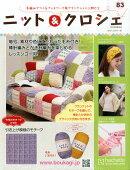 週刊 ニット&クロッシェ 2015年 9/30号 [雑誌]