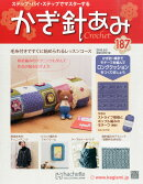 週刊 かぎ針あみ 2015年 9/2号 [雑誌]