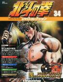 隔週刊 北斗の拳 DVDコレクション 2015年 9/29号 [雑誌]