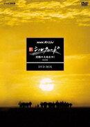 【予約】NHKスペシャル 新シルクロード 激動の大地をゆく 特別版 DVD BOX