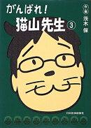 がんばれ!猫山先生(3)