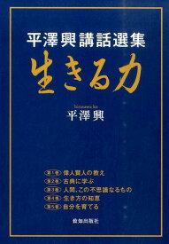 生きる力ー平澤興講話選集ー(全5巻) [ 平沢興 ]
