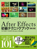 After Effects 初級テクニックブック[第2版]