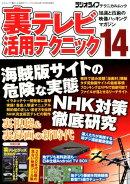 裏テレビ活用テクニック(14)
