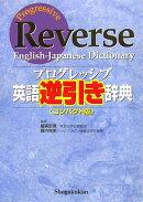 プログレッシブ英語逆引き辞典コンパクト版