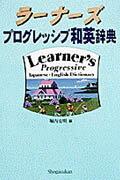 ラーナーズプログレッシブ和英辞典