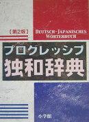 プログレッシブ独和辞典第2版