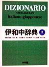 小学館伊和中辞典第2版