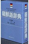 朝鮮語辞典 [ 小学館 ]