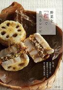 【バーゲン本】野菜を和で食べるレシピ