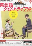 NHK ラジオ 英会話タイムトライアル 2015年 09月号 [雑誌]