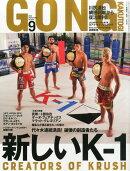 GONG (ゴング) 格闘技 2015年 09月号 [雑誌]