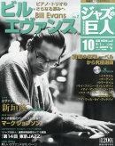 ジャズの巨人 第10号(9/ 1号) ビル・エヴァンス 2