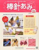 週刊 棒針あみ 2015年 9/9号 [雑誌]