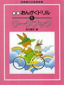 おんがくドリルワークブック(1)新版