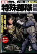 最強世界の特殊部隊図鑑