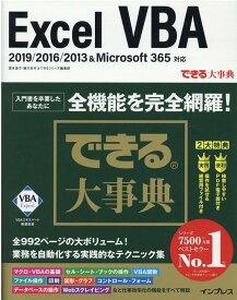 できる大事典 Excel VBA 2019/2016/2013&Microsoft 365対応 [ 国本 温子 ]